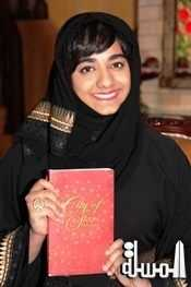 "Emirati Author s Fictional Book ""City of Stars"" available on Amazon"