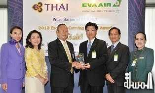 THAI gets Gold award for excellent catering