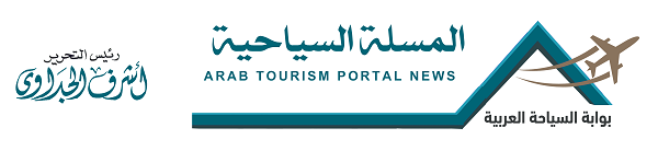 المسلة -اخبار السياحة العربية -Al Masalla-Official Tourism Travel Portal News At Middle East