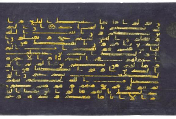 A PAGE FROM THE BLUE QUR'AN WILL LEAD CHRISTIE'S SPRING AUCTION OF THE ART OF THE ISLAMIC AND INDIAN WORLDS