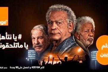 Orange Egypt announce new Campaign under the slogan of يانتأهل_يامتلحقوناش#to Support the National Team In the World Cup Qualifiers