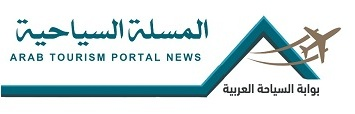 المسلة – أخبار السياحة العربية -Al Masalla-Official Tourism Travel Portal News At Middle East