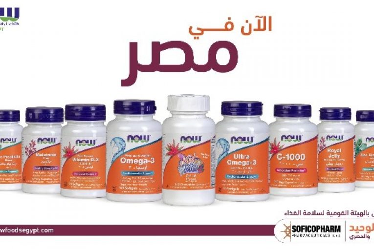 "«Soficopharm» is now an exclusive agent of the American company ""NOW Foods"" for vitamins, nutritional supplements and many other health and beauty products of the highest quality"